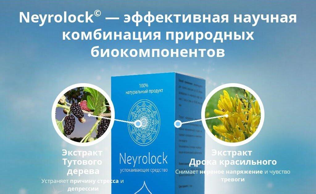 Neyrolock для восстановления нервной системы в Нижнекамске