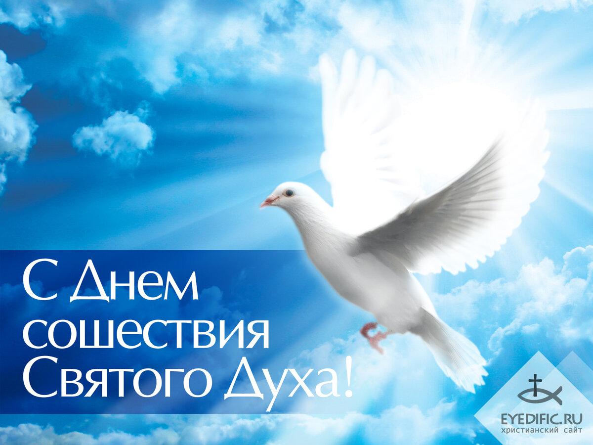 Подарки, картинки с святым духом