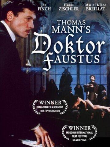 Доктор Фаустус / Doktor Faustus (ФРГ, 1982 год) смотреть онлайн