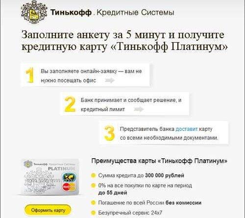 кредит онлайн тинькофф банк