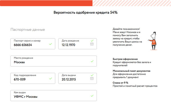 Заполнить онлайн заявку на кредит в москве baring vostok инвестирует