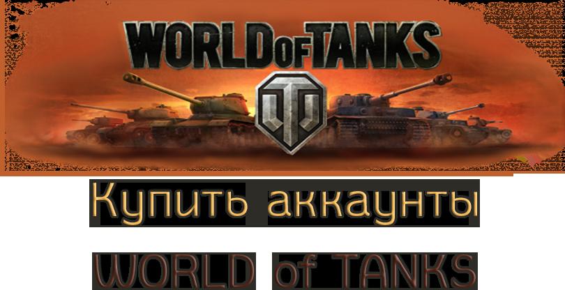 Картинки с надписями ворлд оф танк, сербском