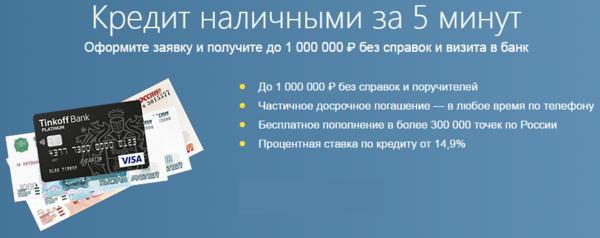 сбербанк оформить заявку на кредитную карту онлайн ответ