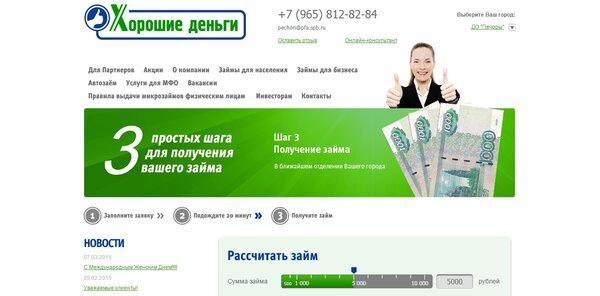 микрозайм онлайн чита если одобрили кредит больше