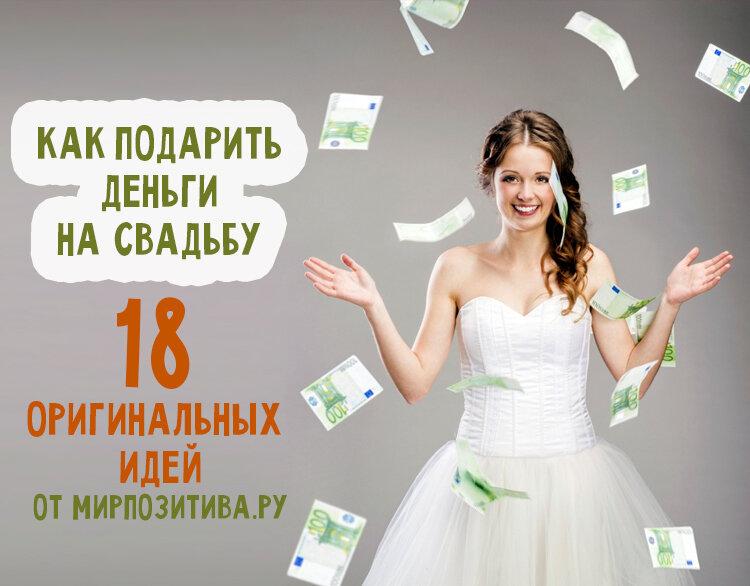 Поздравления на свадьбу оригинальные красноярск