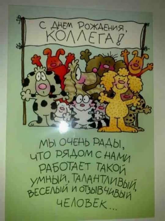 оригинальная открытка от коллектива спасибо рабочий стол