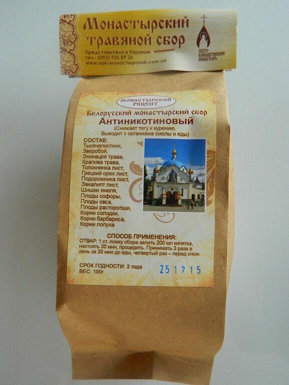 Монастырский чай от курения в Нефтекамске