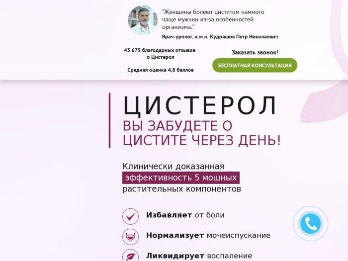 Цистерол cредство от цистита в Мурманске