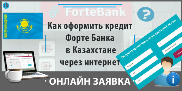 оформить кредит через интернет в казахстане