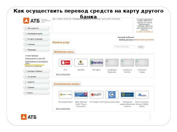 Перевести деньги с карты восточный экспресс банк на карту сбербанка