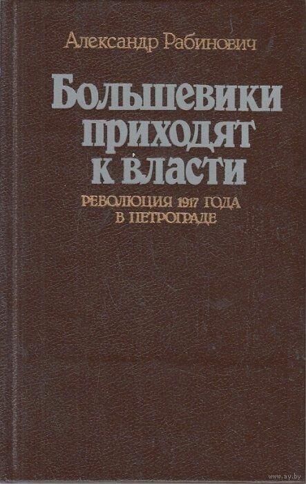 Александр Рабинович - Большевики приходят к власти: Революция 1917 года в Петрограде, скачать djvu