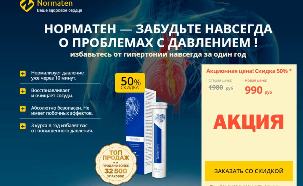 Normaten от гипертонии в Томске
