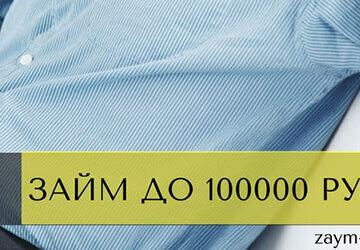 Как взять кредит в городе уфа кредит без залогов и поручителей 250000