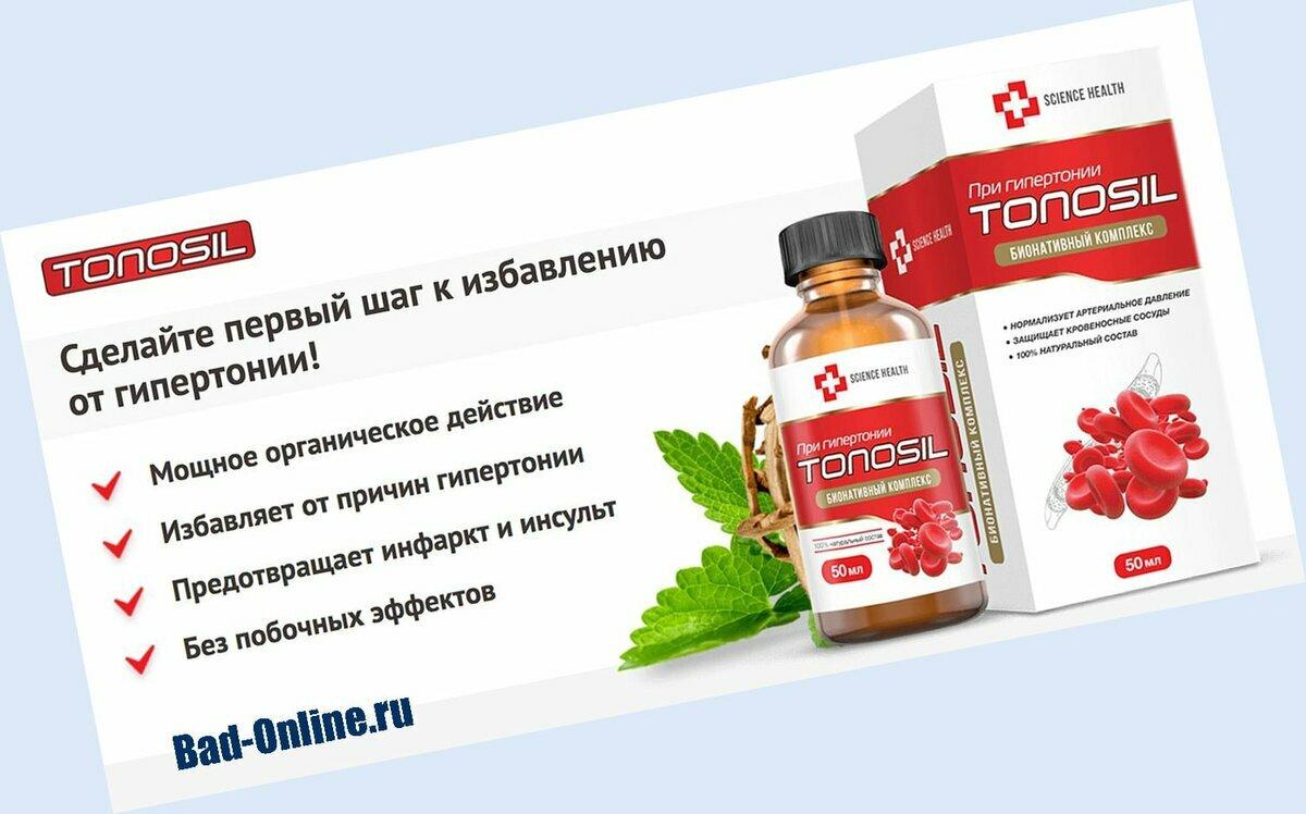Tonosil от гипертонии в Волгореченске