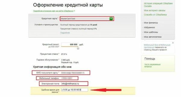 центр инвест банк узнать статус заявки