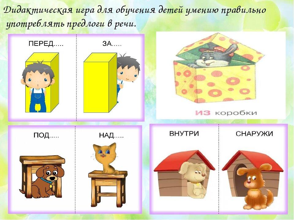 Картинки игра с предлогами для дошкольников