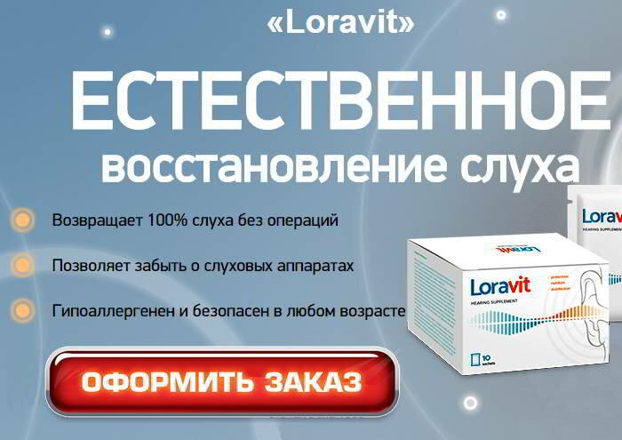 Loravit для восстановления слуха в Краснодаре