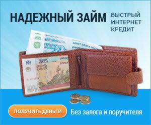 оформить кредит без постоянной прописки