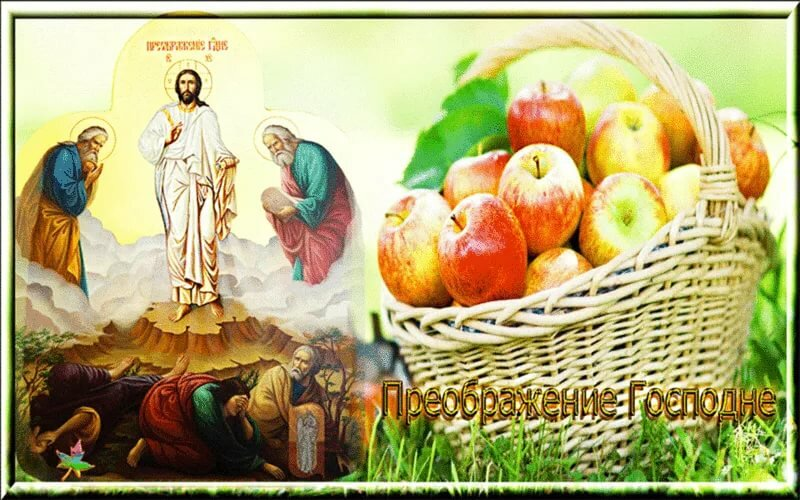 Преображение Господне 2019: традиции яблочного спаса