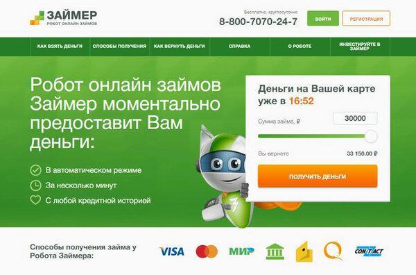 Заказать заявку онлайн на кредит кредит на квартиру под залог дома