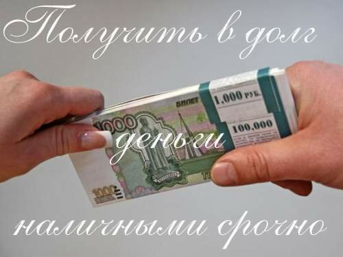 Займы птс ru