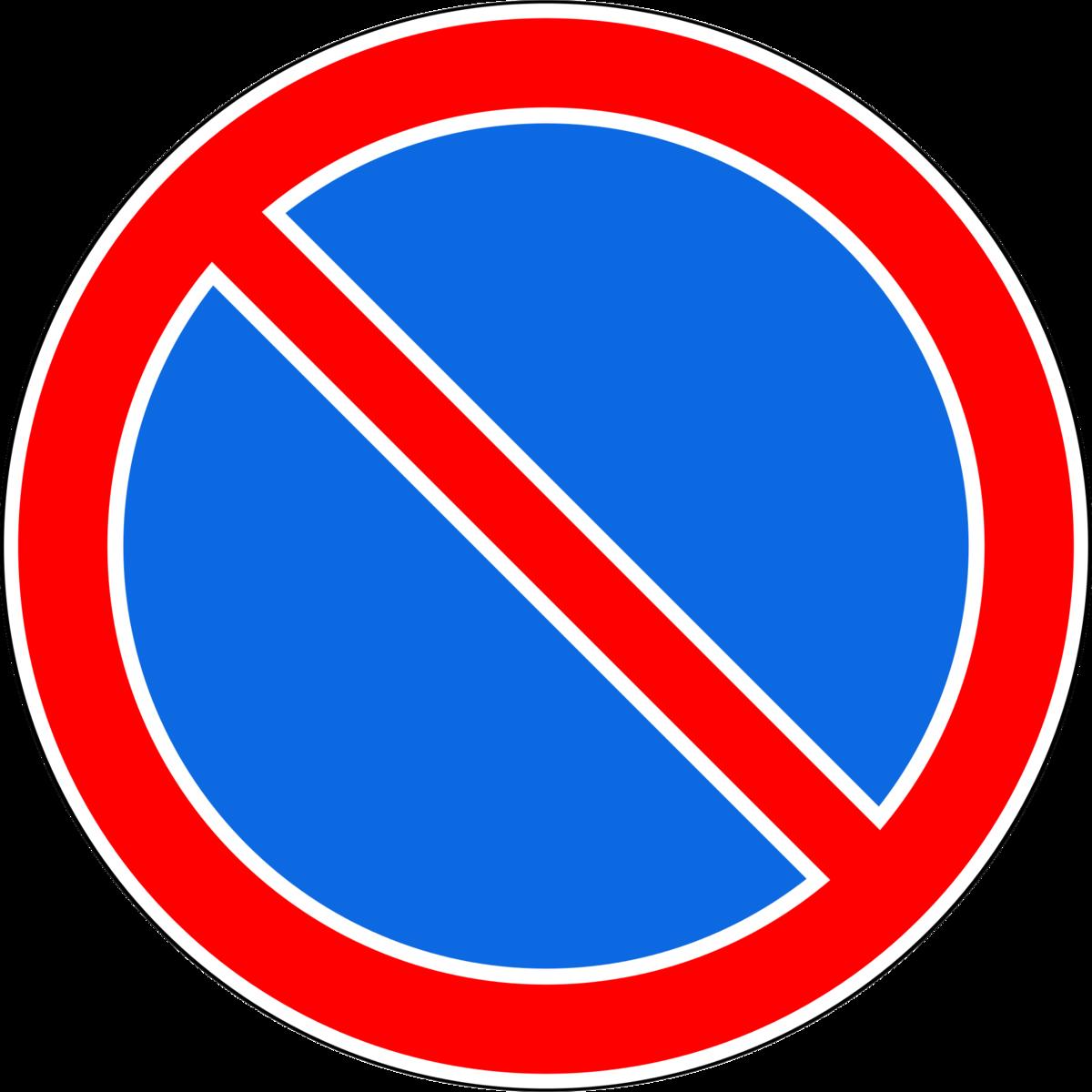 Днем компании, картинки дорожных знаков