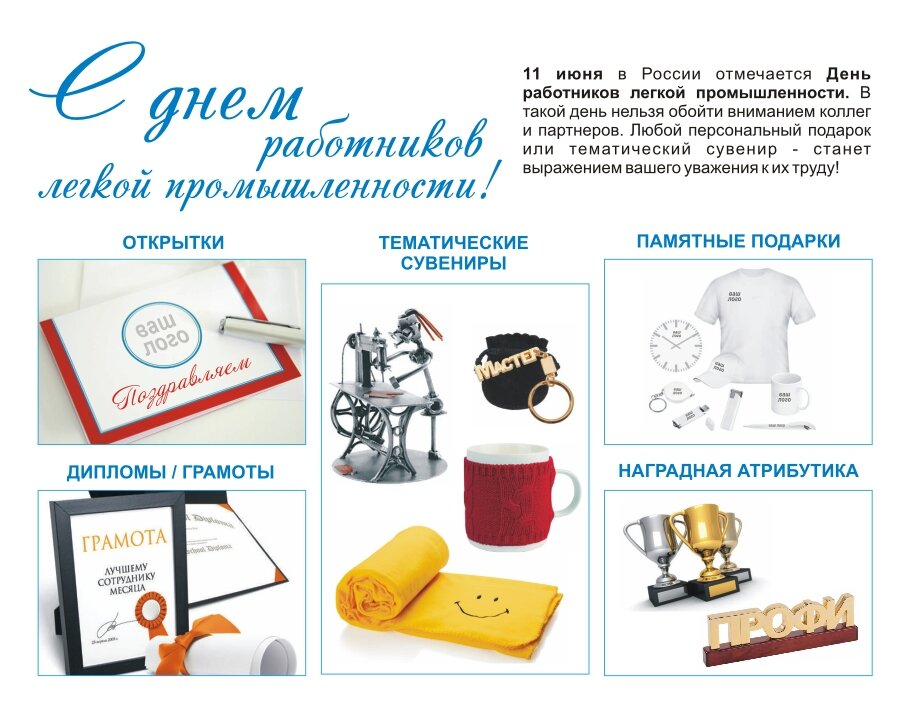 Открытки с поздравлением работников легкой промышленности, открыткам