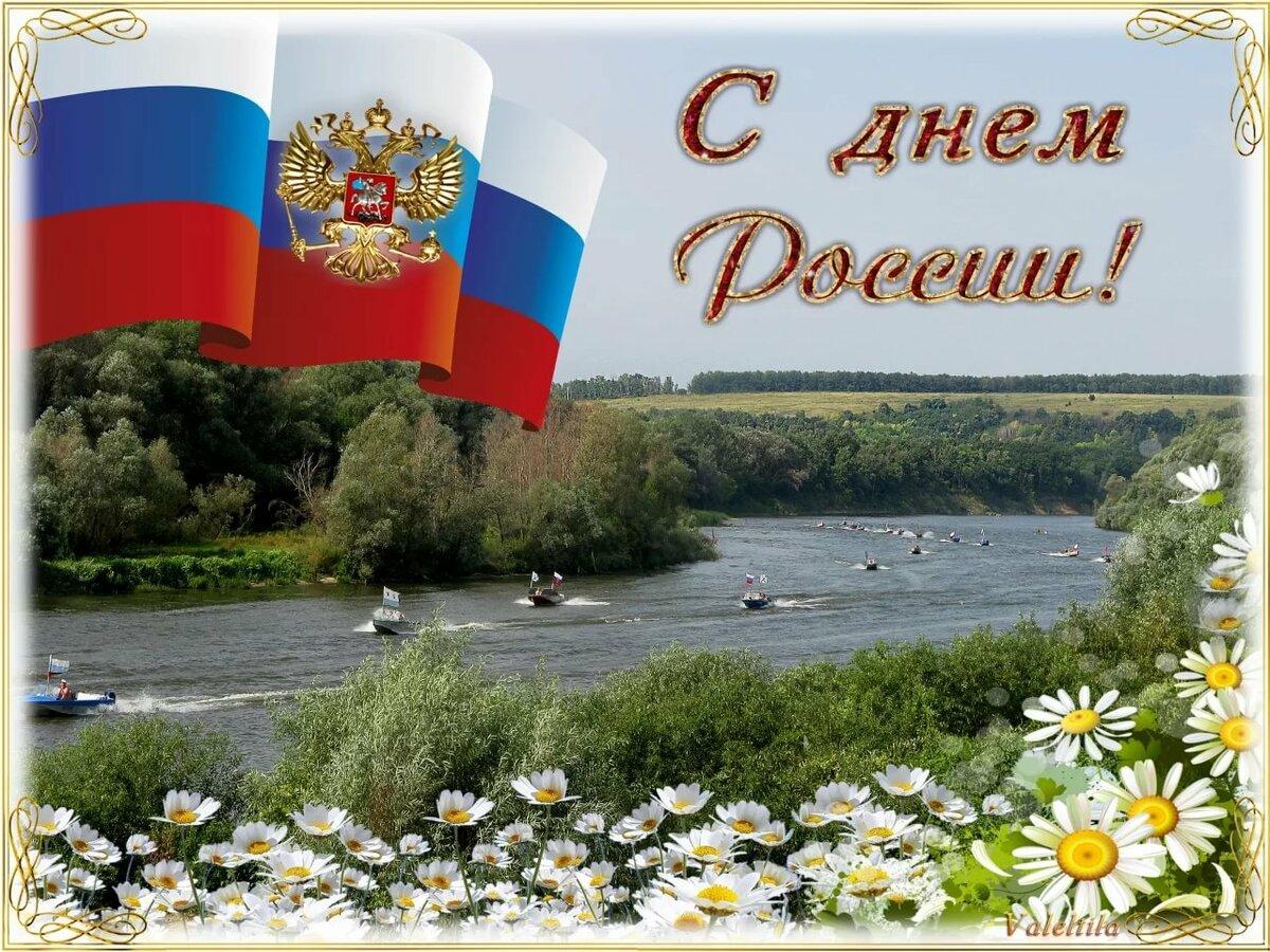 12 день россии поздравление