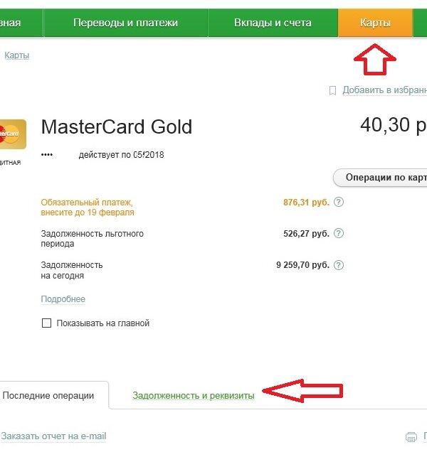долг перед сбербанком по кредитной карте