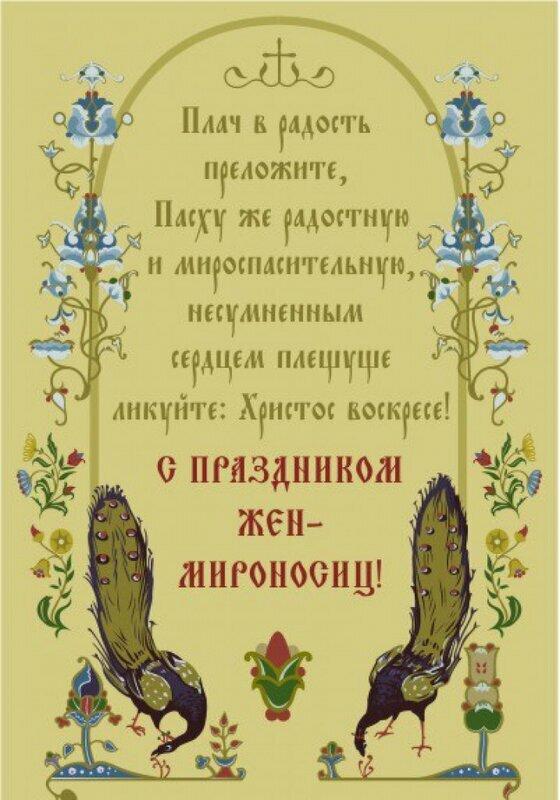 Грустные, с днем жен мироносиц открытки поздравления