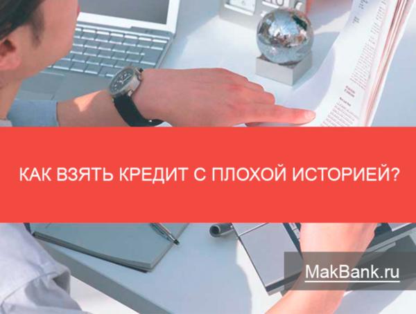 Взять кредит через посредника в москве как и где взять кредит 2012