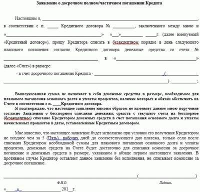 калькулятор ипотеки с досрочным погашением втб 24 эксель займы у частного лица в москве
