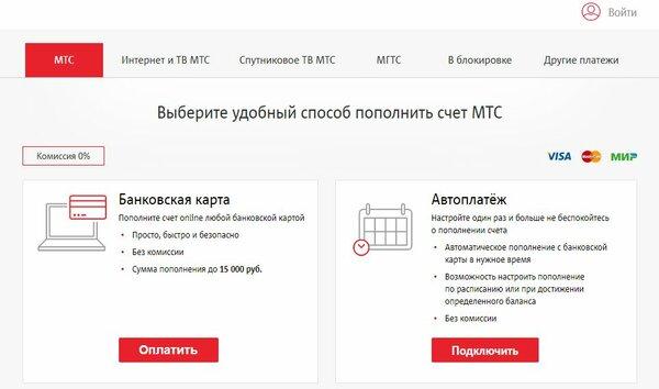 пополнить счёт мтс с банковской карты через интернет без комиссии россия как узнать лицевой и расчетный счет карты сбербанка через сбербанк онлайн