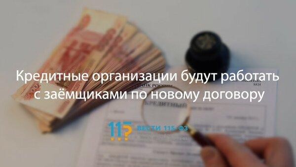 ст 11 фз о потребительском кредите