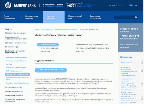 Газпромбанк кредит потребительский онлайн заявка калькулятор