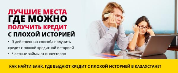 кредит наличными с плохой кредитной историей в москве от частных лиц где можно взять долг деньги спб