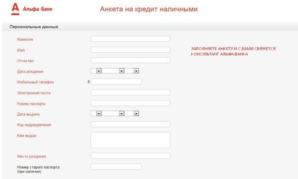 Альфа банк кредит наличными онлайн заявка новосибирск