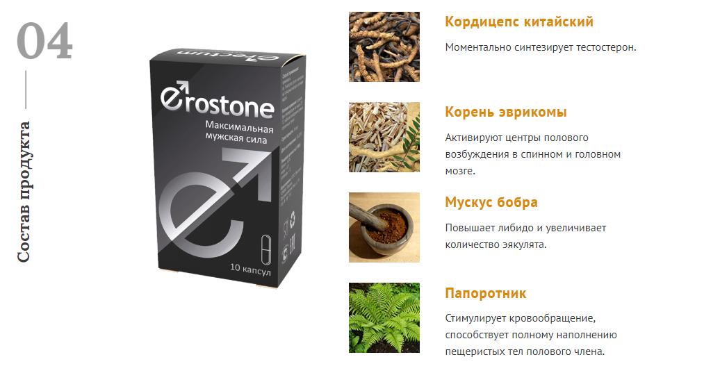 Erostone для потенции в Стерлитамаке