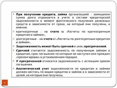 кредит 1500000 рублей без справок и поручителей в день обращения с плохой кредитной историей
