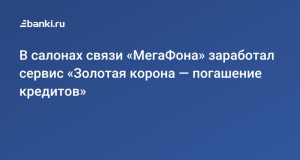 кредит уралсиб банк официальный