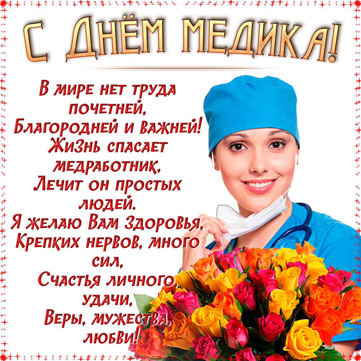 Поздравления медикам коллегам прикольные