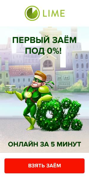 Взять в долг в ульяновске