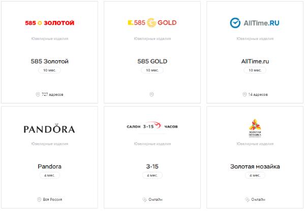 Партнеры карты рассрочки хоум кредит банка в новосибирске