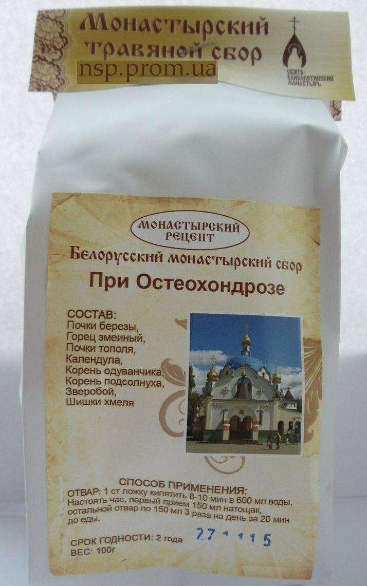 Монастырский чай от остеохондроза в Пятигорске