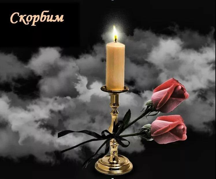 Картинки со свечой о скорби