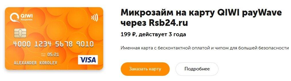 займы на киви кошелек без отказов круглосуточно rsb24.ru все мфо онлайн на карту круглосуточно по всей россии