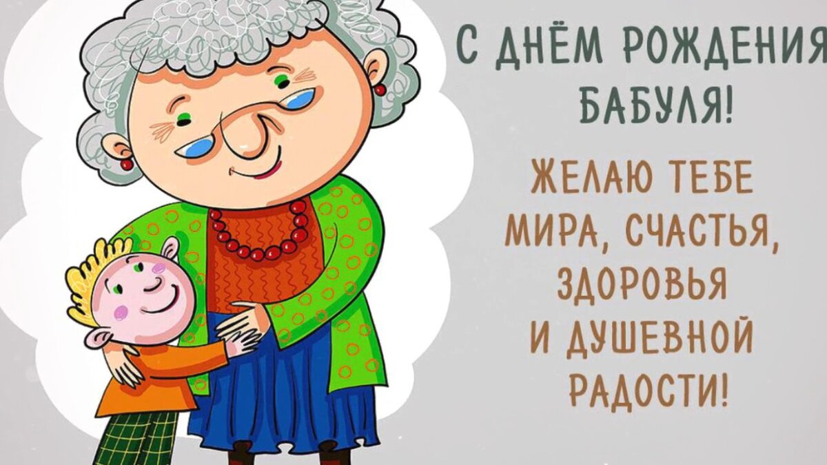 Красивые слова для открытки бабушке на день рождения, заставку телефона смешные