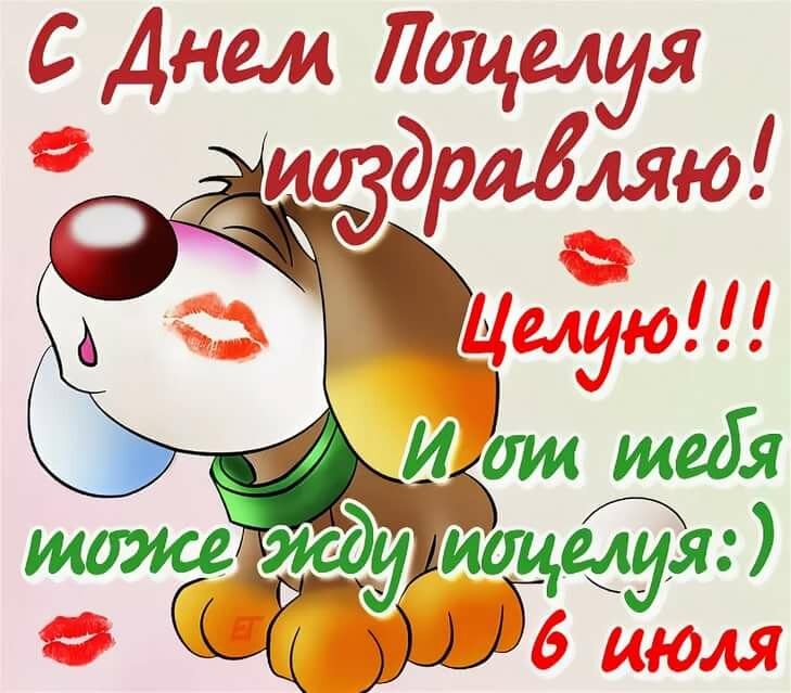 Поздравления в день поцелуев картинки