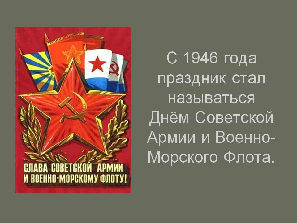 Картинки день советской армии и военно-морского флота, картинки слез
