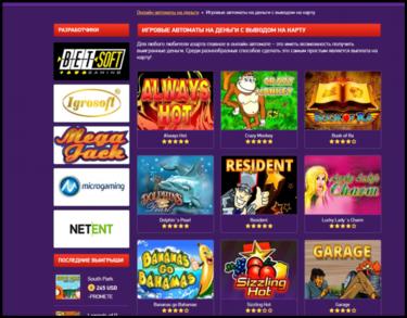 рейтинг онлайн казино моментальный вывод